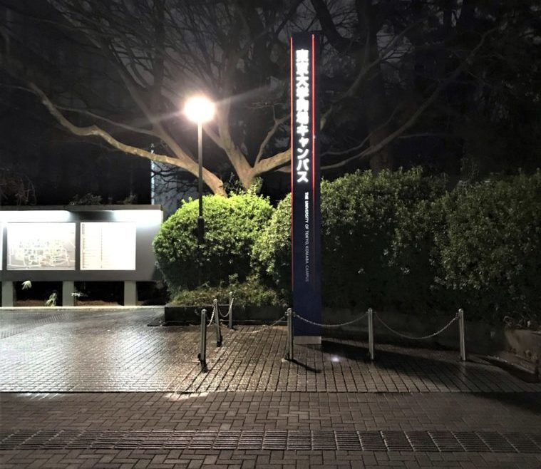 東京大学駒場キャンパス入口前にある門柱の写真