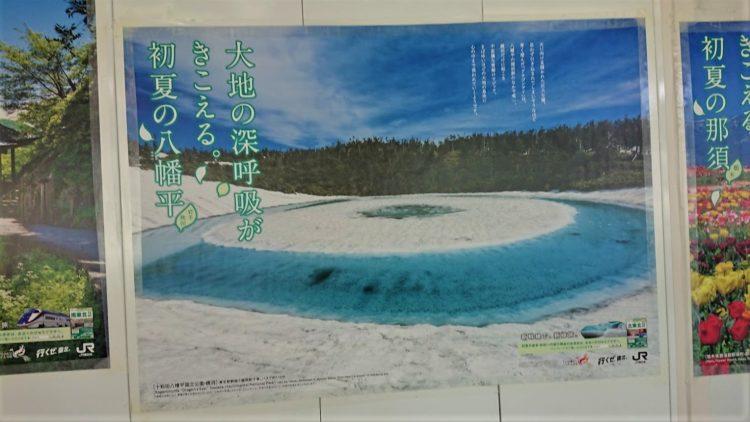 駅で見かけた初夏の八幡平への旅行を薦めるポスターの写真