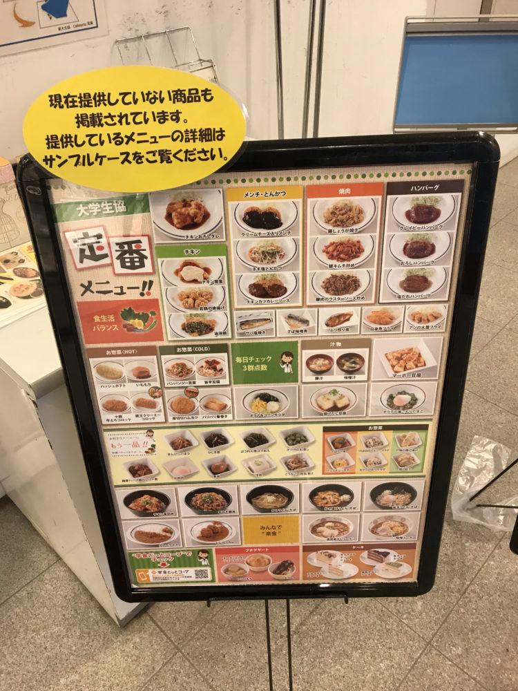 東京大学駒場キャンパス内にある学食のメニューボード写真