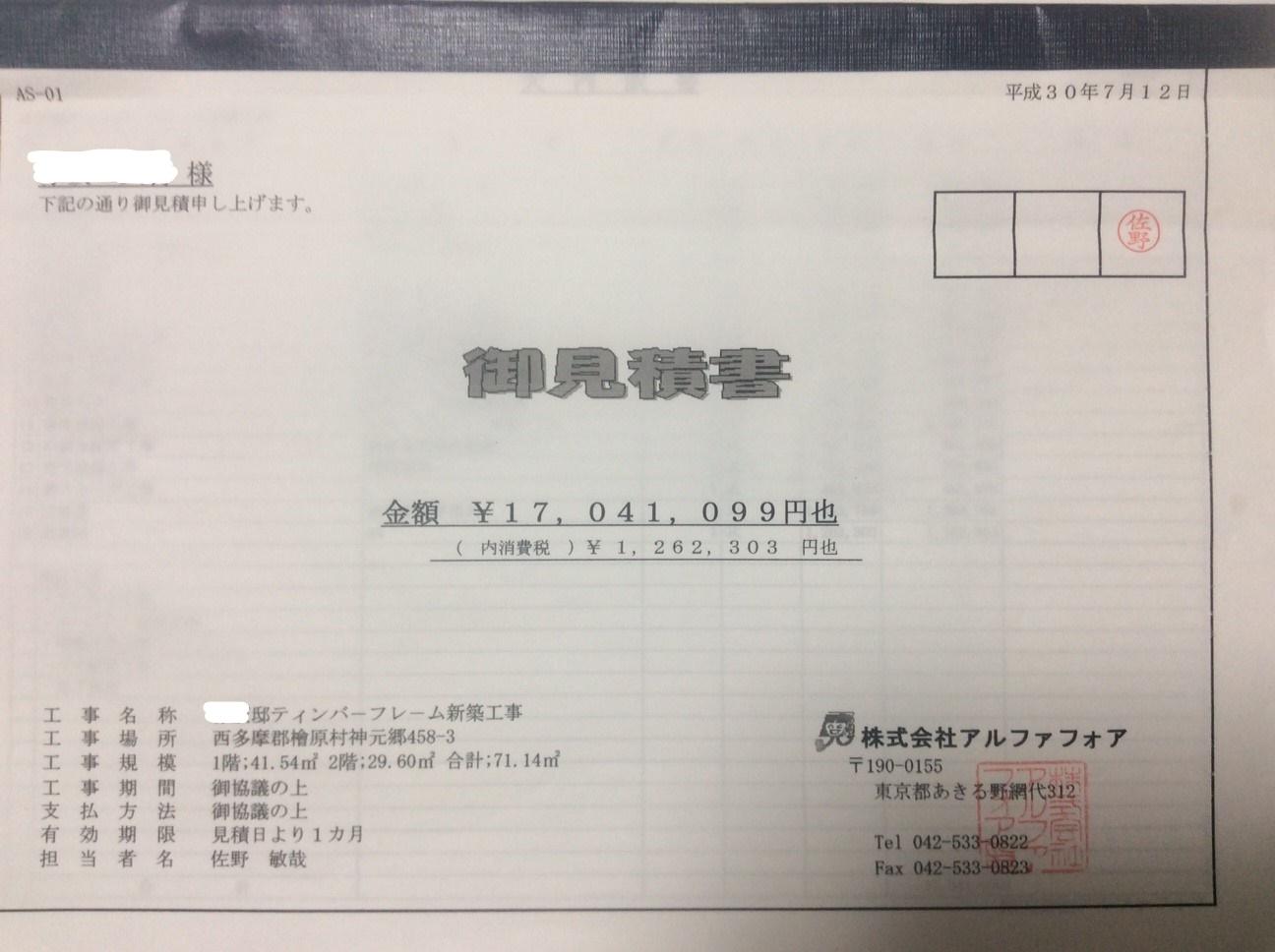 airstream-original-design-loghouse-hinohara-village-tokyo-japan-estimate