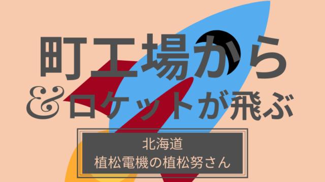 「町工場からロケットが飛ぶ。北海道の植松電機の植松努さん」と書いてあるイラスト