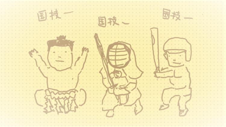 国技だと訴える力士と剣士と野球選手のイラスト
