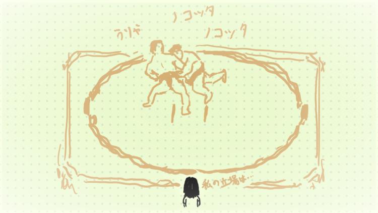 土俵上で取組む力士を眺める女性のイラスト