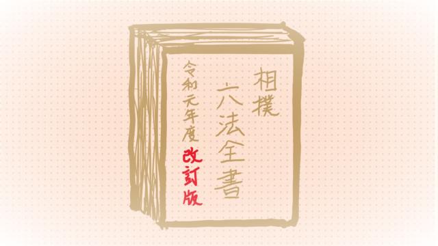 相撲の六法全書のイラスト