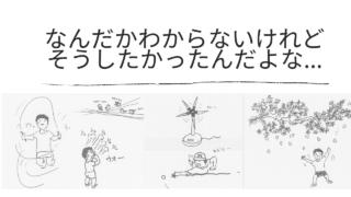 ミノワマンが思い出させてくれた懐かしい遊びの記憶をイラスト化したもの