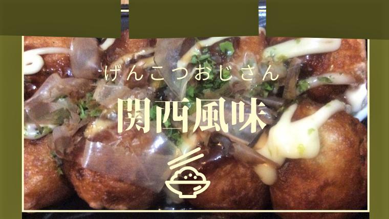 たこ焼きの写真を背景に関西風味と描いてあるデザイン