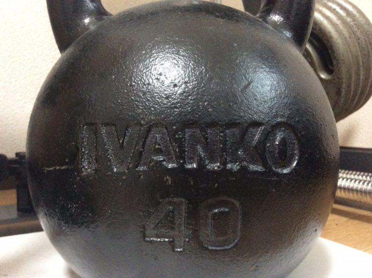 筋トレ用具(イヴァンコのケトルベル40キログラム)の写真