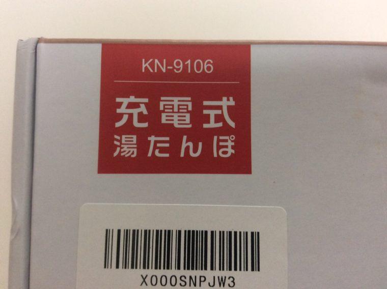 充電式湯たんぽ「KEYNICE KN-9106」のパッケージ写真