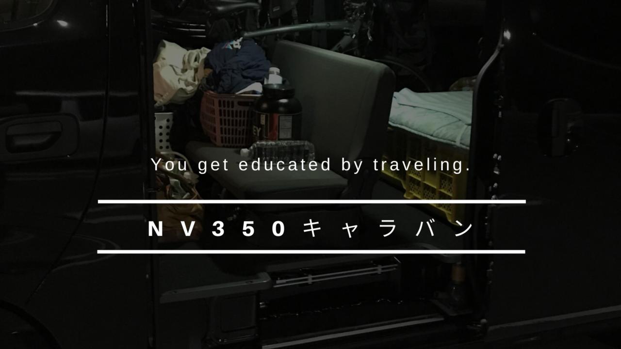 車中泊中のNV350キャラバンの写真
