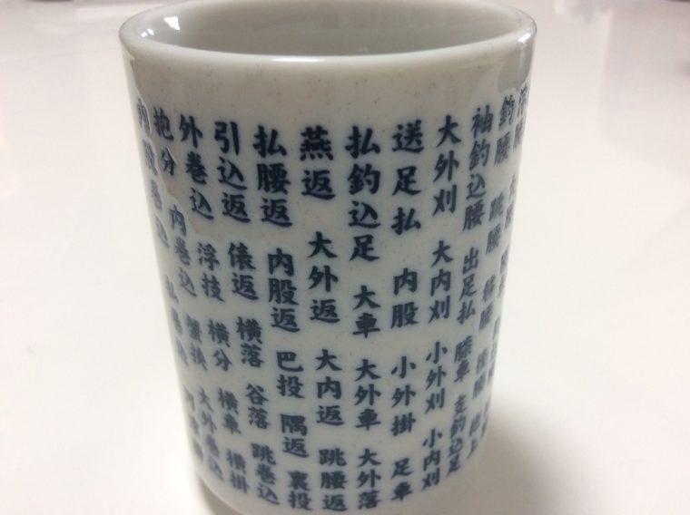 柔道の技の名前がたくさん書かれた湯呑の写真