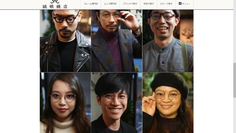誠眼鏡店でメガネを購入した人たちの顔写真がたくさん紹介されている公式ページからのキャプチャー画像