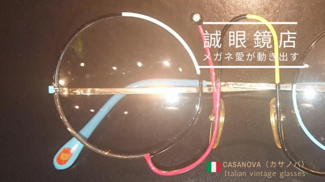 銀座にある誠眼鏡店で試着・購入をしたお気に入りのイタリアンビンテージメガネ「CASANOVA(カサノバ)」の写真