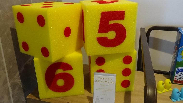 三和製作所トライアングル・ラボ・01が主催する「ハートブリッヂガーデン」のプレオープンイベントで見かけた療育・教育関連の教材(絵本・玩具など)その12