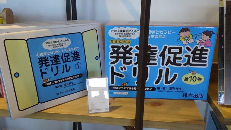 三和製作所トライアングル・ラボ・01が主催する「ハートブリッヂガーデン」のプレオープンイベントで見かけた療育・教育関連の教材(絵本・玩具など)その10