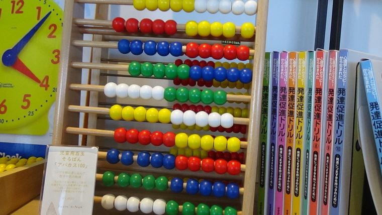 三和製作所トライアングル・ラボ・01が主催する「ハートブリッヂガーデン」のプレオープンイベントで見かけた療育・教育関連の教材(絵本・玩具など)その9