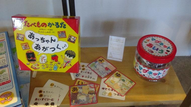 三和製作所トライアングル・ラボ・01が主催する「ハートブリッヂガーデン」のプレオープンイベントで見かけた療育・教育関連の教材(絵本・玩具など)