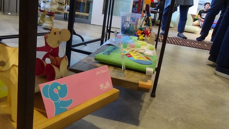 三和製作所トライアングル・ラボ・01が主催する「ハートブリッヂガーデン」のプレオープンイベントで見かけた療育・教育関連の教材(絵本・玩具など)その13