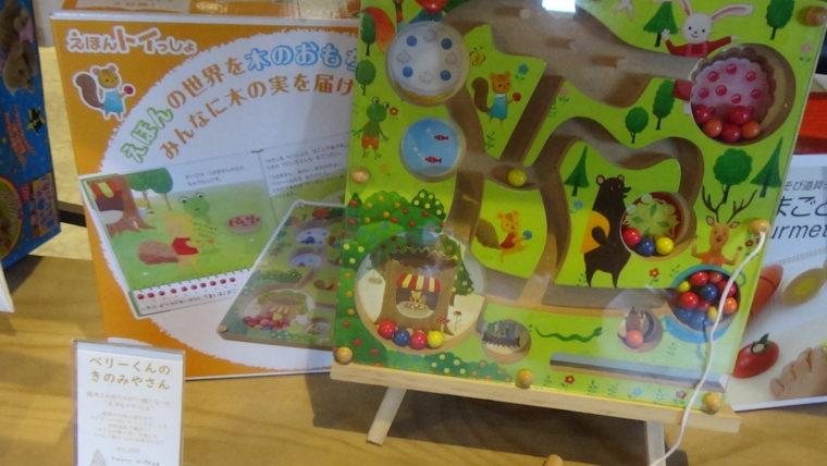 三和製作所トライアングル・ラボ・01が主催する「ハートブリッヂガーデン」のプレオープンイベントで見かけた療育・教育関連の教材(絵本・玩具など)その4