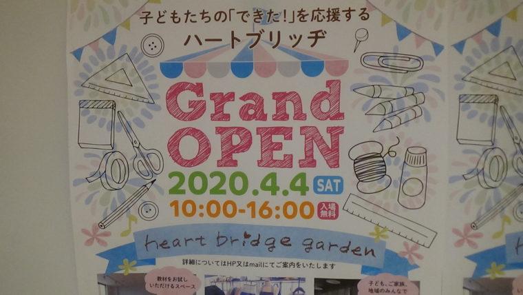 三和製作所トライアングル・ラボ・01ハートブリッヂガーデンのグランドオープン用告知ポスター