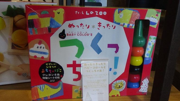 三和製作所トライアングル・ラボ・01が主催する「ハートブリッヂガーデン」のプレオープンイベントで見かけた療育・教育関連の教材(絵本・玩具など)その23