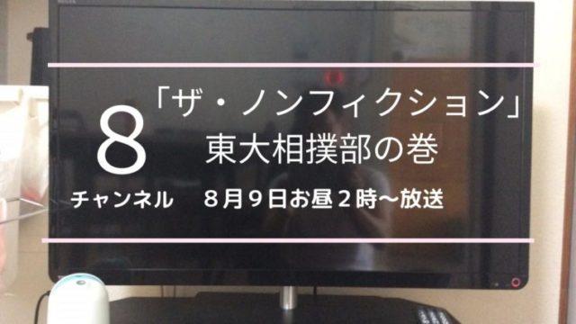 デザイン‐画像。ドキュメンタリー番組「ザ・ノンフィクション」で放送される東大相撲部のお知らせ